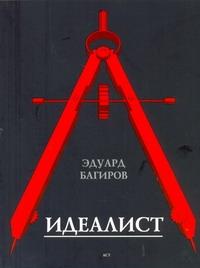 Багиров Э.И. - Идеалист обложка книги