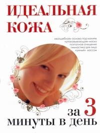 Бояринова С. - Идеальная кожа за 3 минуты в день обложка книги