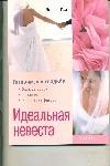 Райт Дж. - Идеальная невеста : Готовимся к свадьбе обложка книги
