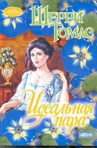 Томас Шерри - Идеальная пара обложка книги