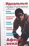 Идеальные преступники обложка книги