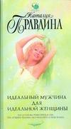 Правдина Н.Б. - Идеальный мужчина для идеальной женщины обложка книги