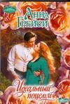 Идеальный поцелуй обложка книги