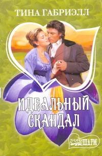 Габриэлл Т. - Идеальный скандал обложка книги