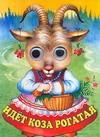 Шейн П. - Идет коза рогатая обложка книги