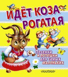 Коненкина Г. - Идет коза рогатая. Песенки и потешки для самых маленьких обложка книги
