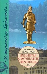 Верхотуров Д. Н. - Идея сибирской самостоятельности вчера и сегодня обложка книги