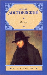 Достоевский Ф. М. - Идиот обложка книги
