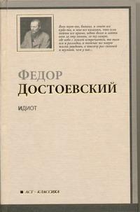 Достоевский Ф. М. Идиот ф м достоевский том 6 идиот роман в четырех частях часть первая и вторая