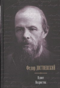 Достоевский Ф. М. - Идиот. Подросток обложка книги
