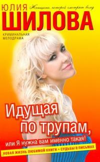 Шилова Ю.В. - Идущая по трупам, или Я нужна вам именно такая! обложка книги