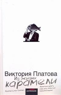 Из жизни карамели обложка книги