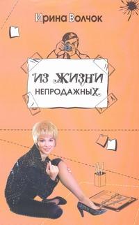 Волчок Ирина - Из жизни непродажных обложка книги