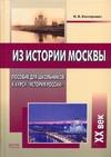 Канторович И.В. - Из истории Москвы' обложка книги