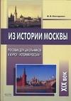 Канторович И.В. - Из истории Москвы. XIХ в. обложка книги