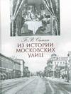 Из истории московских улиц обложка книги