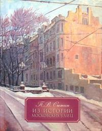 Сытин П.В. - Из истории московских улиц обложка книги