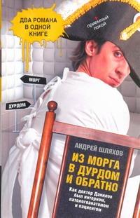 Шляхов А.Л. - Из морга в дурдом и обратно обложка книги