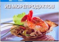 - Из морепродуктов обложка книги