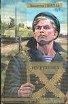 Пикуль В.С. - Из тупика' обложка книги