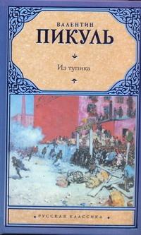 Пикуль В.С. - Из тупика обложка книги