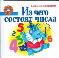 Соколова Е.В. - Из чего состоят числа обложка книги