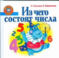 Из чего состоят числа Соколова Е.В.