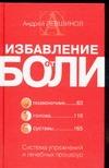 Левшинов А.А. - Избавление от боли обложка книги