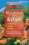 Избавление от боли Левшинов А.А.