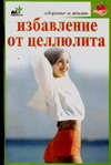 Крапивко О. - Избавление от целлюлита' обложка книги