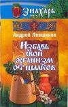 Левшинов А.А. - Избавь свой организм от шлаков обложка книги