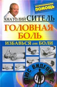 Ситель А. Б. - Избавься от боли. Головная боль + DVD обложка книги