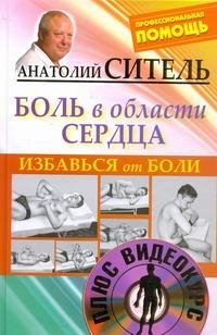 Ситель А. Б. - Избавься от боли. Боль в области сердца + DVD обложка книги