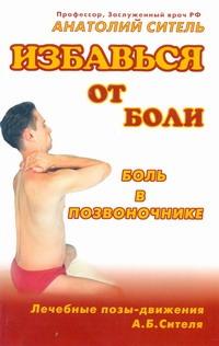 Ситель А. Б. - Избавься от боли. Боль в позвоночнике обложка книги