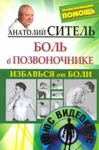 Ситель А. Б. - Избавься от боли. Боль в позвоночнике + DVD обложка книги