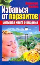 Быков А - Избавься от паразитов. Большая книга очищения' обложка книги