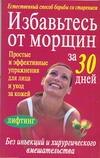 Избавьтесь от морщин за 30 дней обложка книги