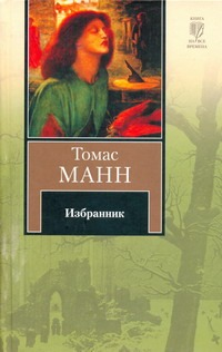 Избранник обложка книги