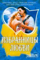 Додд Кристина - Избранницы любви' обложка книги