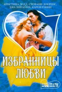 Додд Кристина - Избранницы любви обложка книги