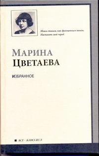 Избранное Цветаева М. И.