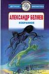 Беляев А. Р. - Избранное обложка книги