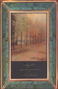 Цветаева М. И. - Избранное обложка книги