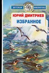 Дмитриев Ю.Д. - Избранное обложка книги