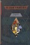 Избранное обложка книги