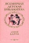 Избранное Барто А.Л.