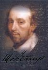 Шекспир У. - Избранное' обложка книги