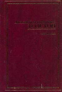 Избранное Толстой А.К.