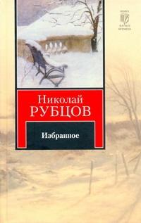 Рубцов Н. - Избранное обложка книги