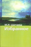 Цветаева М. И. - Избранное. Стихотворения и поэмы обложка книги